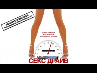 Сексдрайв / Seх Drivе