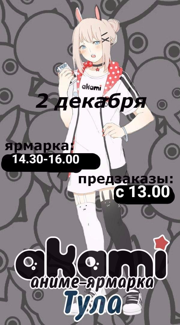 Афиша Тула АнимеЯрмарка-Тула-2дек,дкЖД,15.00-17.00