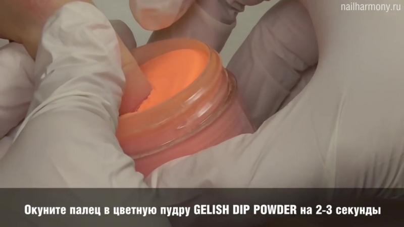 Укрепление гель-пудрой GELISH DIP_ пошаговое нанесение цветной гель-пудры