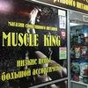 Спортивное питание в Ярославле | Muscle King