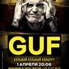 1 апреля | GUF | Re:PUBLIC | Минск