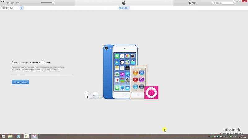 Ipod nano (загрузка файлов)