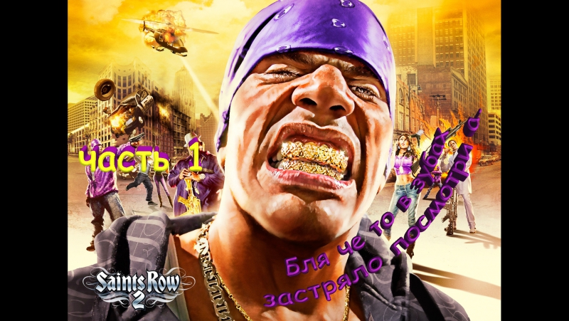 /|\Saints Row 2/|\ Часть 1