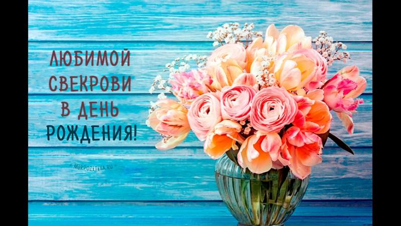 Поздравление с Днём Рождения!=)