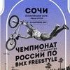 ЧЕМПИОНАТ РОССИИ ПО BMX ФРИСТАЙЛ 2017 | СОЧИ