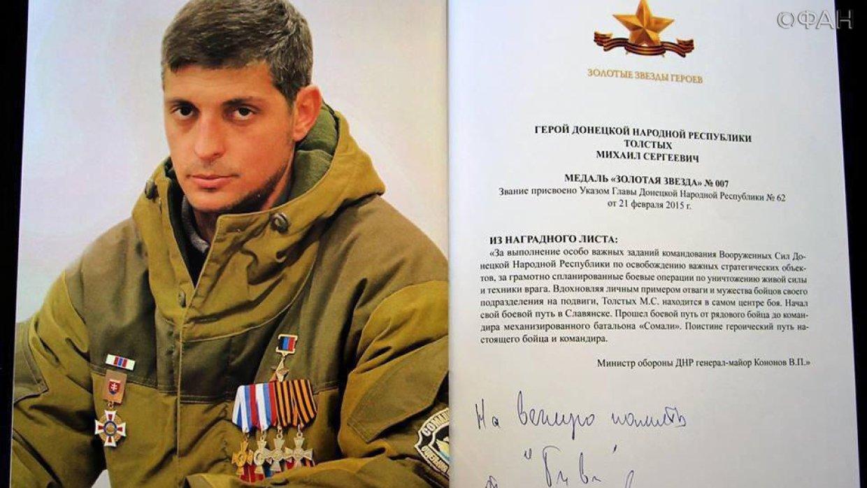 Киевский журналист раскрыл новые данные об убийстве Гиви