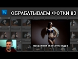 Обрабатываем фото. #3 (Добиваем кадр) Модель: Диана Яковлева