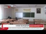 Школы Владикавказа будут закрыты из-за голосования по благоустройству