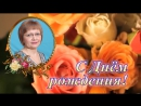 Поздравления с днём рождения для Николаевой Галины Геннадьевны