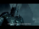 Средиземье: Тени войны (Трейлер) / Middle-earth: Shadow of War (Trailer) Rus Sub