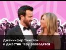 Дженнифер Энистон и Джастин Теру разводятся