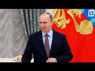 Его величество Владимир Путин