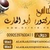 الشيخ-الدكتور أبو-الحارث