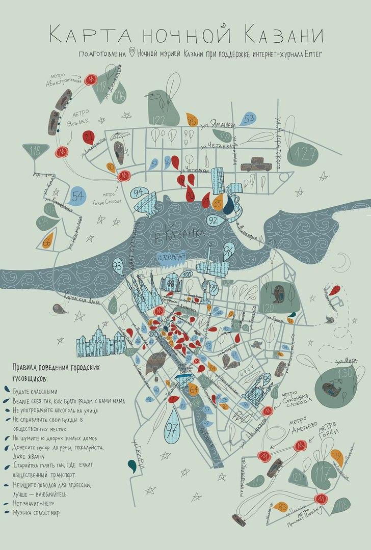 Клубы, бары, кино и тусовки: у ночной Казани появилась карта