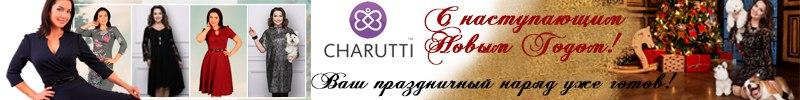Charutti