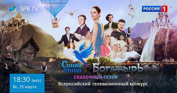 Синяя птица. Сезон 2016, 2017, 2018, 2019, 2020 - Страница 2 1Kc-sWp1zlc