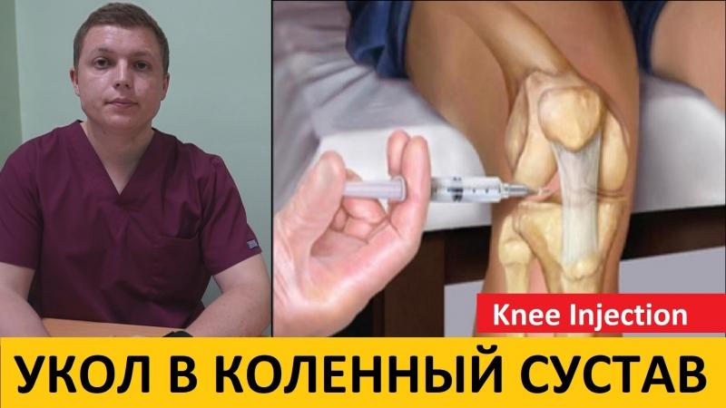 лечение артроза уколом в сустав