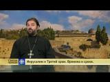 Святая правда: Иерусалим и Третий храм. Времена и сроки