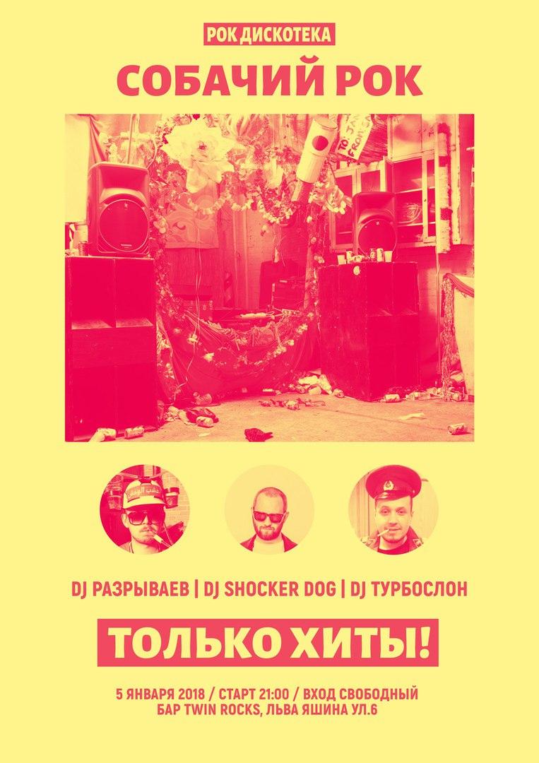 """Афиша Тольятти СОБАЧИЙ РОК! 05.01 """"TWIN ROCKS"""""""