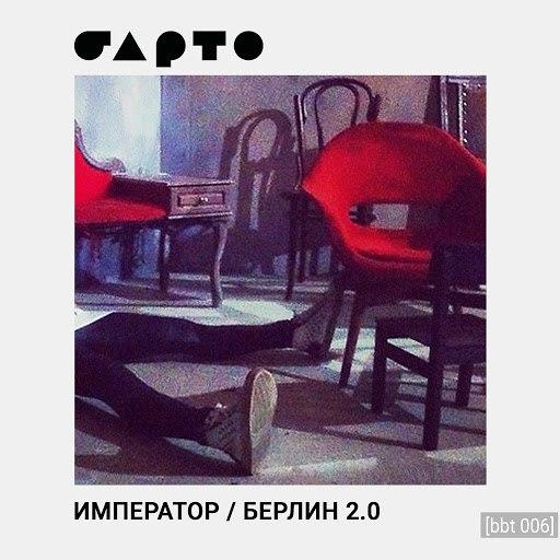Барто альбом Император / Берлин 2.0
