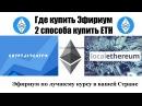 Где купить Эфириум Local Ethereum CRYPTOLOCATOR