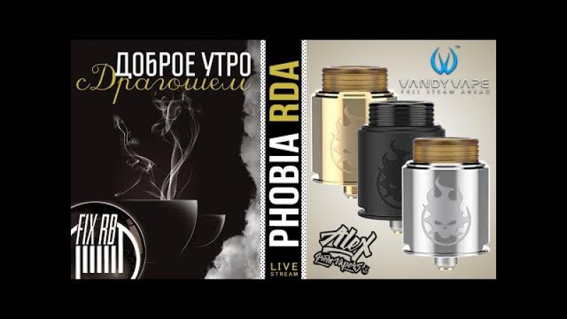 Доброе утро №207☕ кофе и PHOBIA RDA by Alex from VapersMD Vandy Vape   15.01.18  11:40 MCK