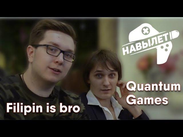 НАВЫЛЕТ Filipin is bro Vs. Quantum Games
