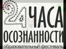 Интервью ФархатДжА о Фестивале 24 часа ОСОЗНАННОСТИ