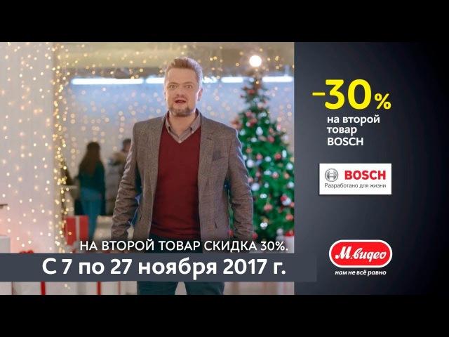 «Скидка 30% на второй товар Bosch» с 7 по 27 ноября