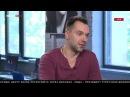 Арестович: Украина - очень левацкая страна: у нас большое население, но мало граждан