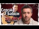 🇺🇦 Сергій Бабкін - Де би я (на гітарі by MuseTANG) акорди