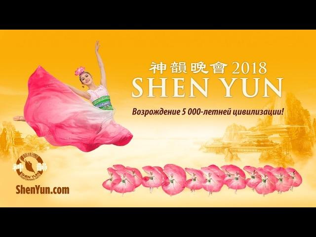 Shen Yun 2018 официальный трейлер - вновь откройте для себя силу искусства!