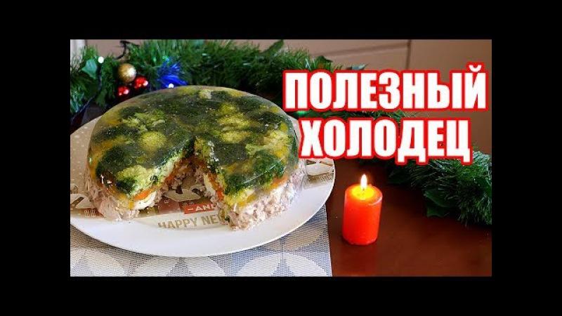 Диетический ХОЛОДЕЦ / Мясной Торт. Простые ПП рецепты на Новый год. » Freewka.com - Смотреть онлайн в хорощем качестве