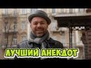 Лучшие одесские анекдоты! Анекдот про женщин! 23.02.2018
