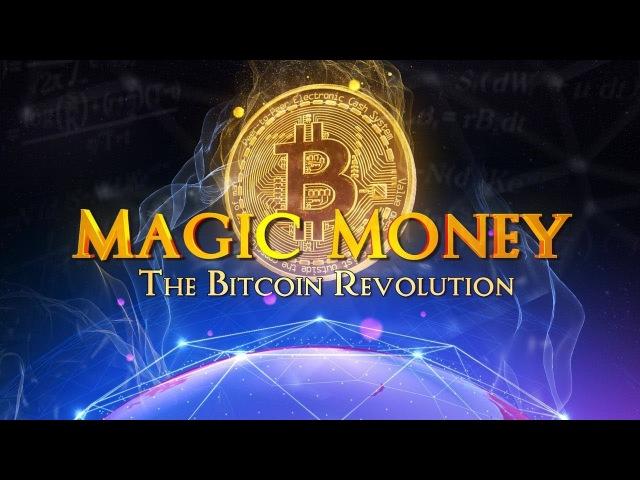 Волшебные деньги: Биткоин-революция. Документальный фильм 2017 и что такое биткоин (Bitcoin)?