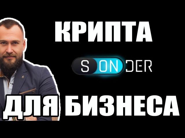 💰 КРИПТОВАЛЮТА SONDER - ОБЗОР ICO » Freewka.com - Смотреть онлайн в хорощем качестве