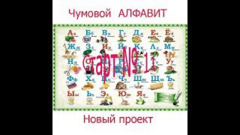 Чумовой алфавит Старт № 11 буква Й