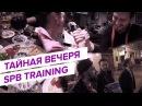 Тайная вечеря команды SPB TRAINING Корпоративный ужин ВПитереПить