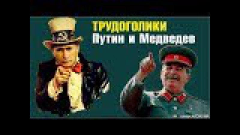Трудоголики: Путин и Медведев. 18 лет без передышки раздают обещания