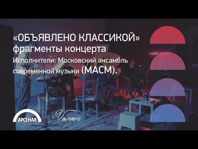 Объявлено классикой | МАСМ |ВАЗАРИ 2017