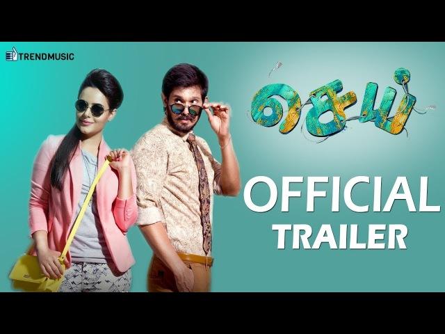 Sei Official Trailer   SenjiMudiMachaa   Latest Tamil Movie   Nakkhul, Aanchal Munjal   TrendMusic