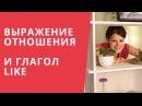 Онлайн курс Разговорный английский Выражение отношения и глагол LIKE