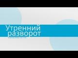 Утро с Сашей Плющевым и Леной Ляховской / Живой гвоздь - Лиза Монеточка