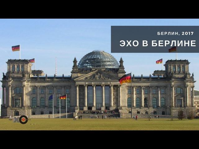 Выборы в Германии / Что общего между Берлином и Москвой? Выпуск 2