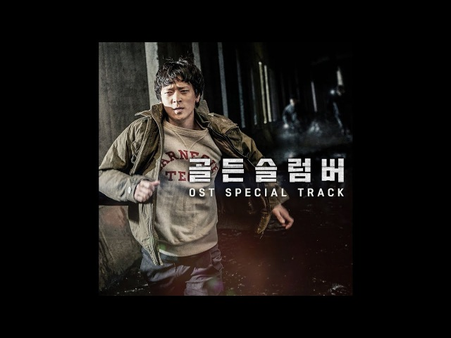 Kang Seung-yoon (강승윤) - Golden Slumbers 골든슬럼버 OST Special Track Golden Slumber OST Special Track