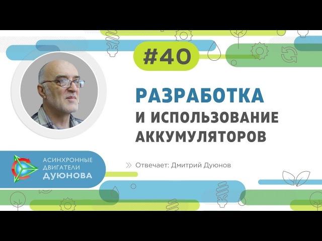 40. Разработка и использование аккумуляторов Проект Дуюнова l Отвечает Дмитрий Дуюнов