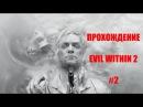 Прохождение The Evil Within 2: Часть 2