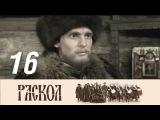 Раскол. 16 серия (2011) Исторический сериал, драма @ Русские сериалы