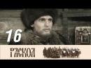 Раскол. 16 серия 2011 Исторический сериал, драма @ Русские сериалы