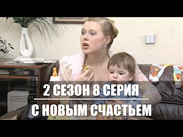 С новым счастьем 2 сезон 8 серия | Новогодний сериал с Ирина Муравьева
